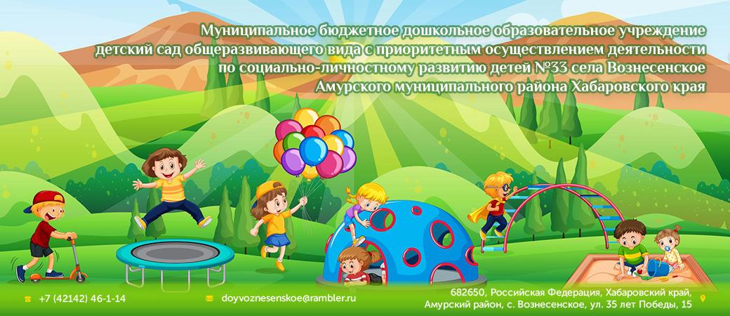 МБДОУ № 33 с. Вознесенское